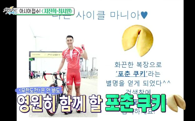 Choi-Siwon-Fortune-Cookie